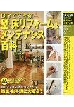 居家DIY!牆壁.地板翻修和維護保養百科 決定版