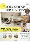 嬰兒生活空間收納與室內佈置教巧
