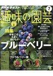 NHK 教科書趣味的園藝 7月號2017