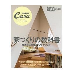 理想居家設計教科書