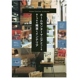 Home Center 家具家飾店愛用者打造流行雜貨與室內佈置