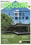 月刊HOUSING 9月號2017
