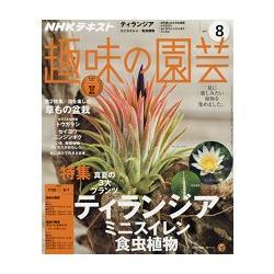 NHK 教科書   趣味的園藝 8月號2017