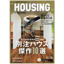 月刊HOUSING 10月號2017