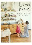 Come home! Vol.49