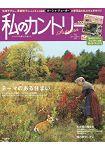 我的鄉村風生活   Vol.102