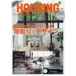 月刊HOUSING 11月號2017