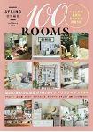100 ROOMS-教你如何模仿最新100種時尚房間~