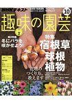 NHK 教科書   趣味的園藝 10月號2017