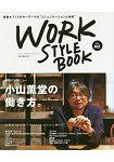 WORK STYLE BOOK Vol.2