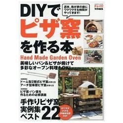 Diyでピザ窯を作る本 :実例集ベスト22&作り方がわかる詳細構造図付き!