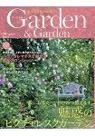 G&G(Garden & Garden) 12月號2017
