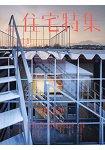 新建築住宅特集 11月號2017