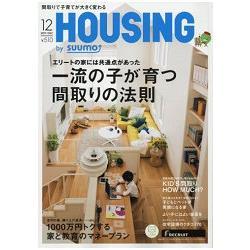 月刊HOUSING 12月號2017