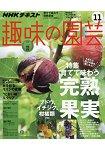 NHK 教科書趣味的園藝 11月號2017