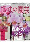 NHK 教科書趣味的園藝 12月號2017