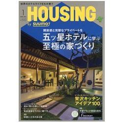 月刊HOUSING 1月號2018