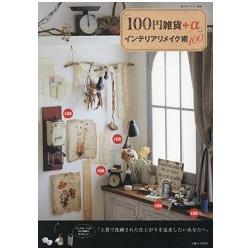 百圓雜貨+α的室內佈置改造術100招