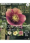 NHK 教科書   趣味的園藝 1月號2018