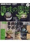 NHK 教科書   趣味的園藝 2月號2018