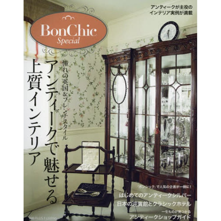 BonChic Special 古董風室魅力室內佈置實例