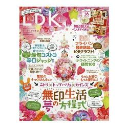 LDK-Living Dining Kitchen 4月號2018