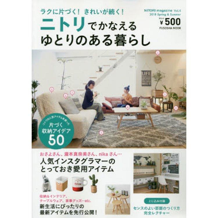 NITORI magazine 宜得利流行室內佈置與收納 Vol.4(2018年春夏號)
