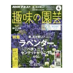 NHK 教科書   趣味的園藝 4月號2018附園藝栽培筆記本