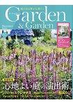G&G(Garden & Garden) 6月號2018