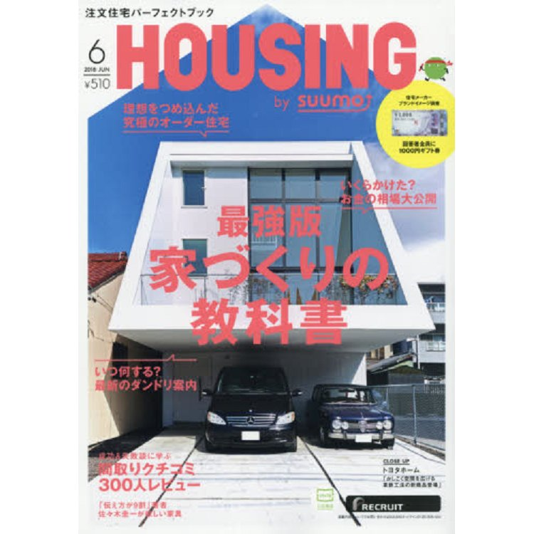 月刊HOUSING 6月號2018