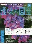 NHK 教科書趣味的園藝 6月號2018