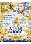 LDK-Living Dining Kitchen 7月號2018