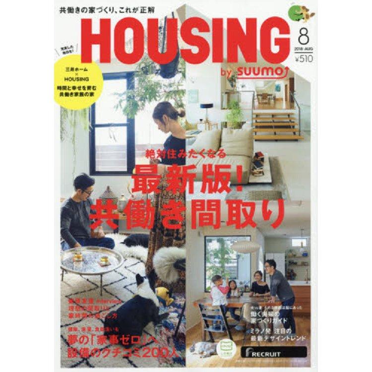 月刊HOUSING 8月號2018