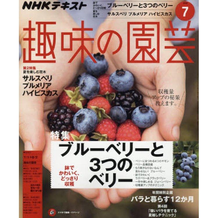 NHK 教科書趣味的園藝 7月號2018