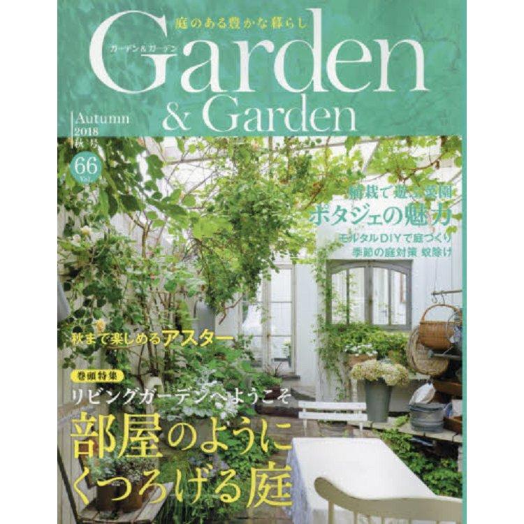 G&G(Garden & Garden) 9月號2018