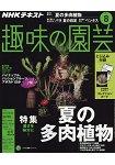 NHK教科書趣味的園藝 8月號2018