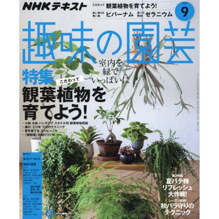 NHK 教科書趣味的園藝 9月號2018