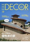 ELLE DECOR 10月號2018