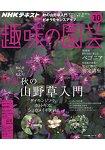NHK 教科書趣味的園藝 10月號2018