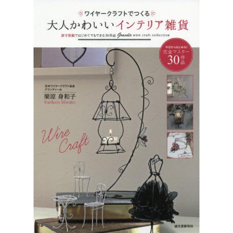 大人風可愛鐵絲造型室內佈置雜貨30款作品