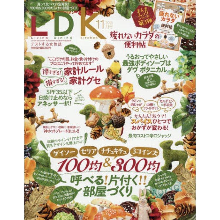 LDK-Living Dining Kitchen 11月號2018