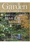 G&G(Garden & Garden) 12月號2018