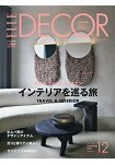 ELLE DECOR 12月號2018