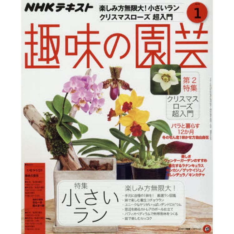NHK 教科書   趣味的園藝 1月號2019