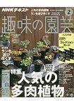 NHK 教科書趣味的園藝 2月號2019