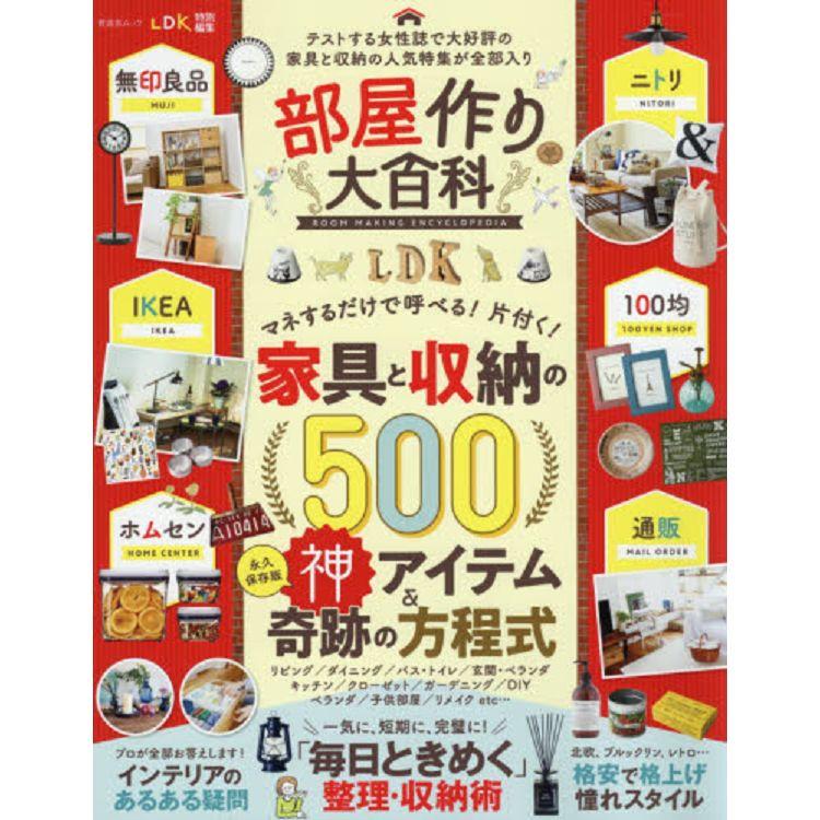 房間打造大百科 500款超好用道具與收納術 永久保存版