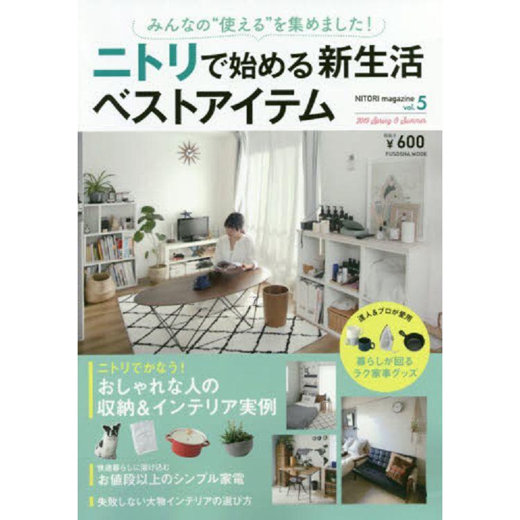 NITORI magazine 宜得利流行室內佈置與收納 Vol.5(2019年春夏號)