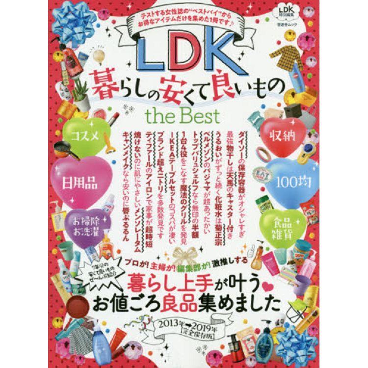 LDK生活雜誌 the best