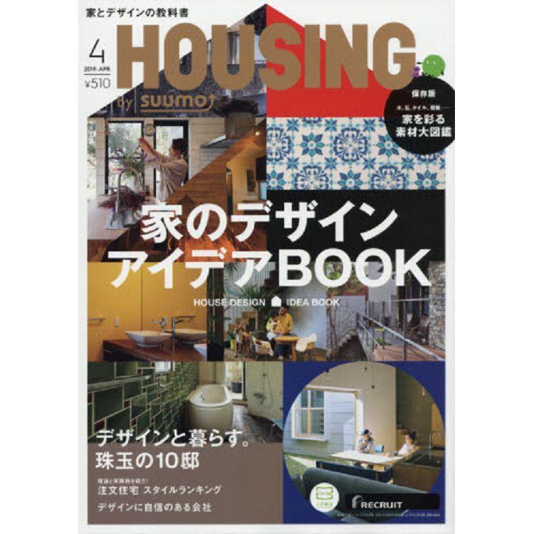 月刊HOUSING 4月號2019