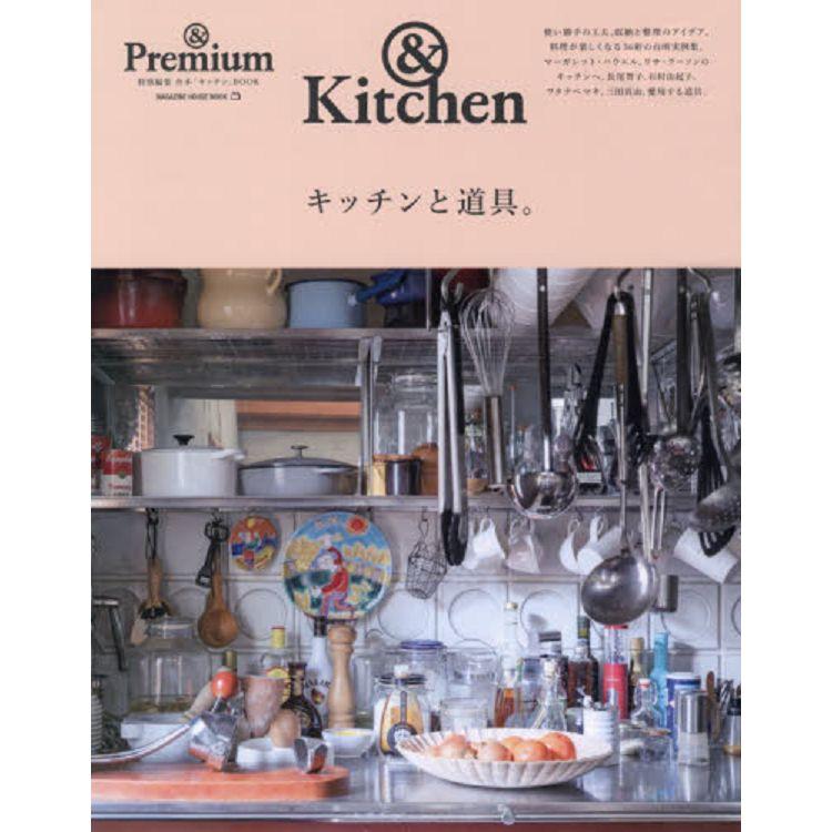廚房與道具